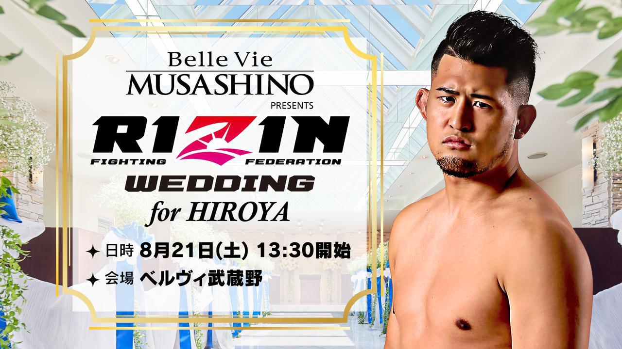 画像: HIROYAの結婚披露宴パーティーが8/21(土)に開催!ベルヴィ武蔵野 Presents RIZIN WEDDING for HIROYA - RIZIN FIGHTING FEDERATION オフィシャルサイト