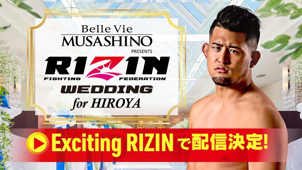画像: Exciting RIZINにてライブ配信決定!ベルヴィ武蔵野 Presents RIZIN WEDDING for HIROYA - RIZIN FIGHTING FEDERATION オフィシャルサイト