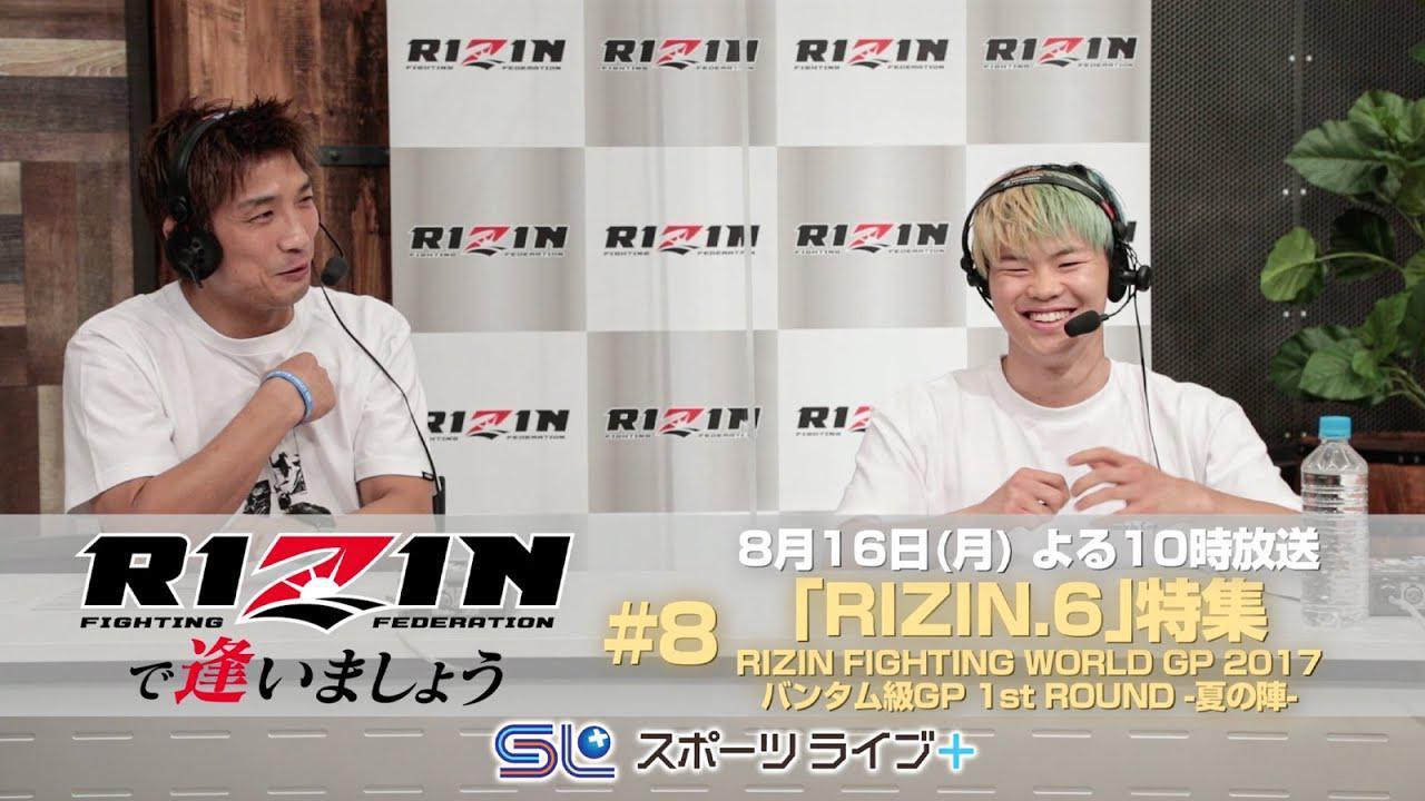 画像: 「RIZINで逢いましょう」〜RIZIN.6〜 by スカパー! | トレーラー youtu.be