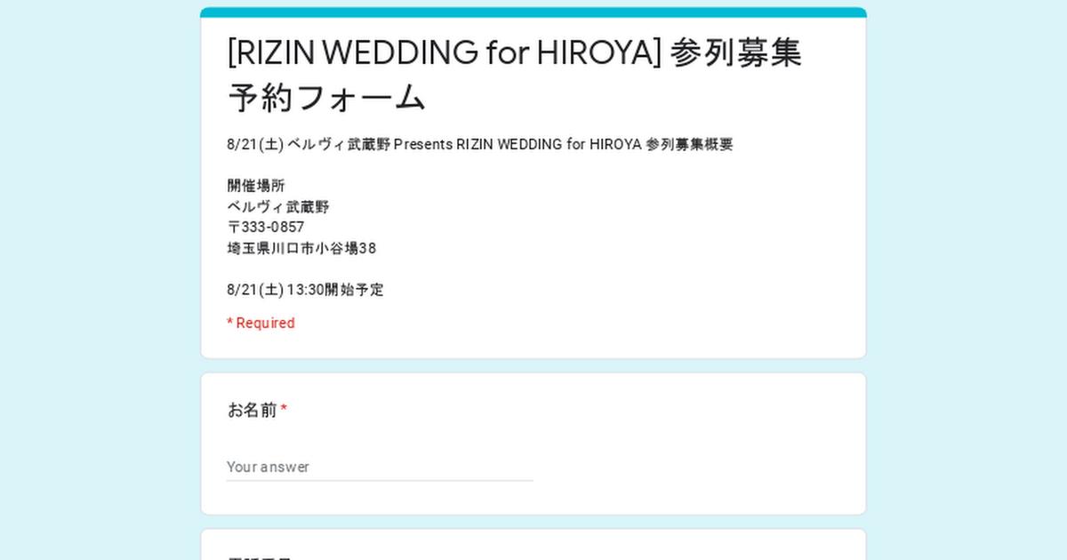 画像: [RIZIN WEDDING for HIROYA]  参列募集 予約フォーム
