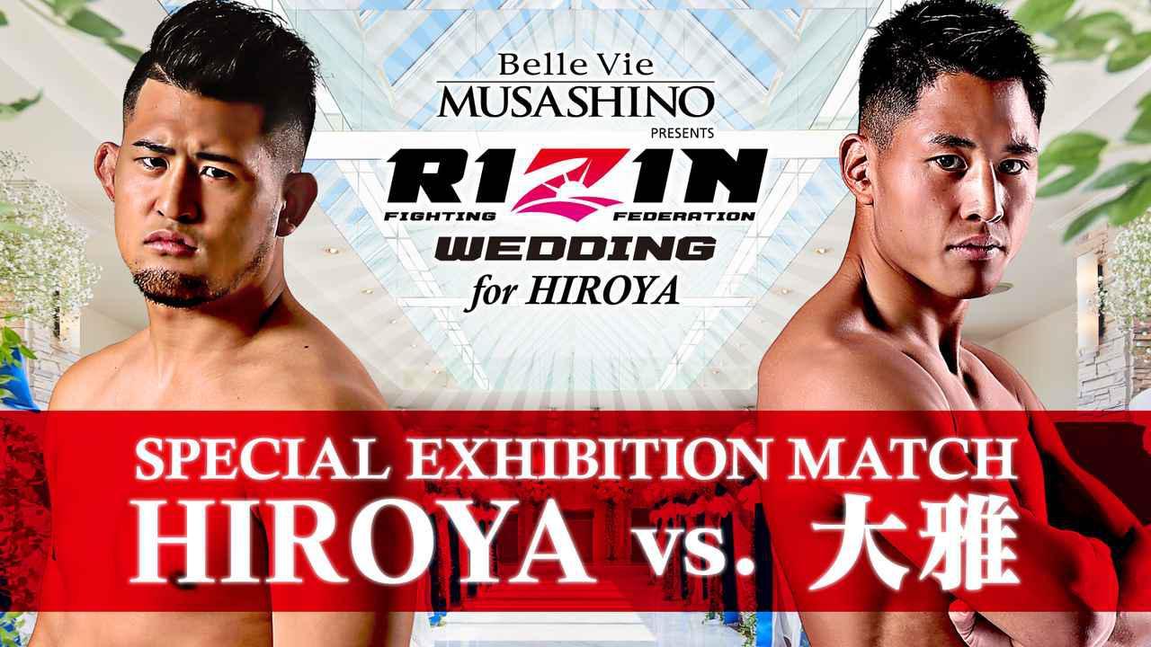 画像: 【8/17更新】参列者を追加募集!HIROYA vs. 大雅ウエディングマッチも決定!ベルヴィ武蔵野 Presents RIZIN WEDDING for HIROYA - RIZIN FIGHTING FEDERATION オフィシャルサイト