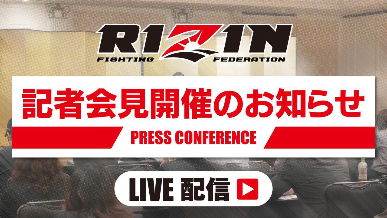 画像: 朝倉未来 登壇!8/21(土)12:30よりExciting RIZINでLIVE配信!記者会見開催のお知らせ - RIZIN FIGHTING FEDERATION オフィシャルサイト