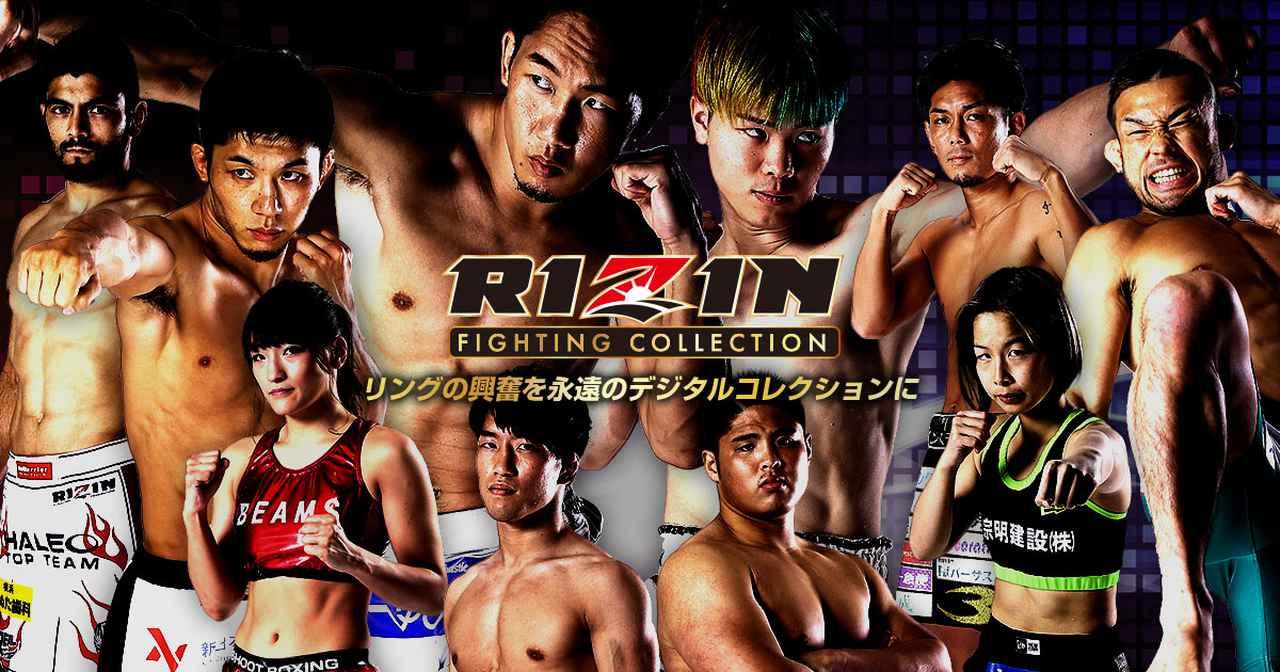 画像: RIZIN FIGHTING COLLECTION オフィシャルサイト