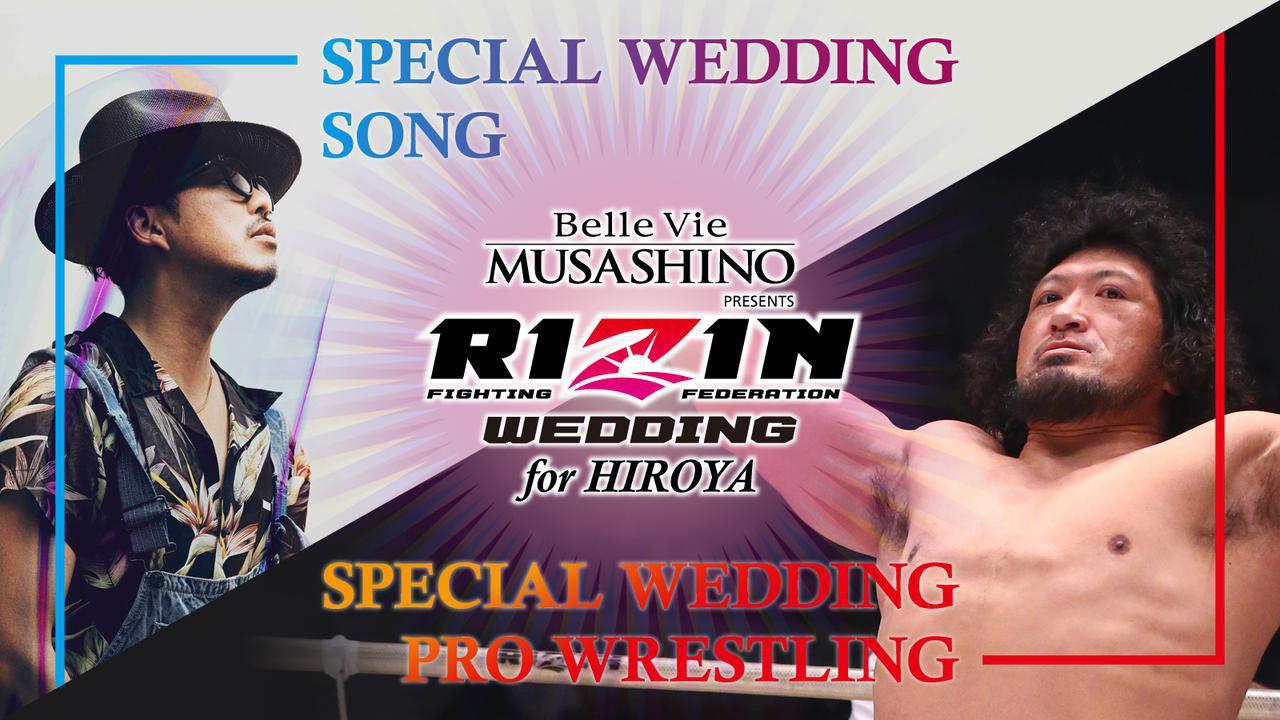 画像: SPウェディングソング & SPウエディングプロレス決定!豪華ゲストも発表!ベルヴィ武蔵野 Presents RIZIN WEDDING for HIROYA - RIZIN FIGHTING FEDERATION オフィシャルサイト