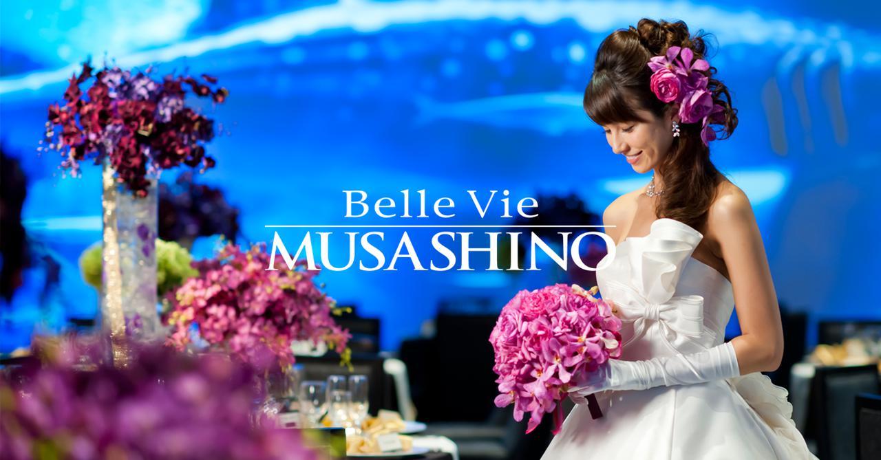 画像1: 【公式】ベルヴィ武蔵野|埼玉県 さいたま市エリアの結婚式場