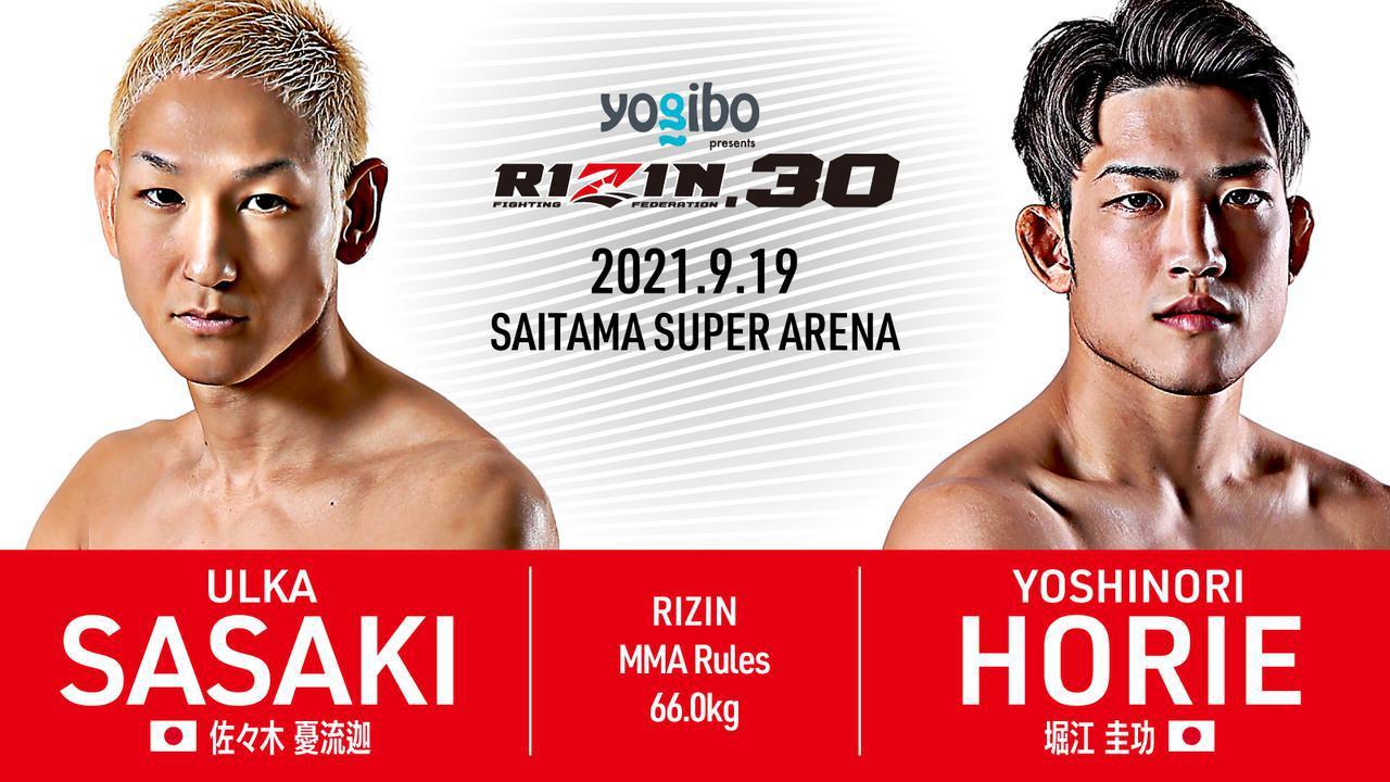 画像: Yogibo presents RIZIN.30 at the Saitama Super Arena, 5 additional cards announced. UFC veterans Yoshinori Horie and Ulka Sasaki meet at featherweight, Yachi makes a quick turnaround against current DEEP Champ. - RIZIN FIGHTING FEDERATION オフィシャルサイト