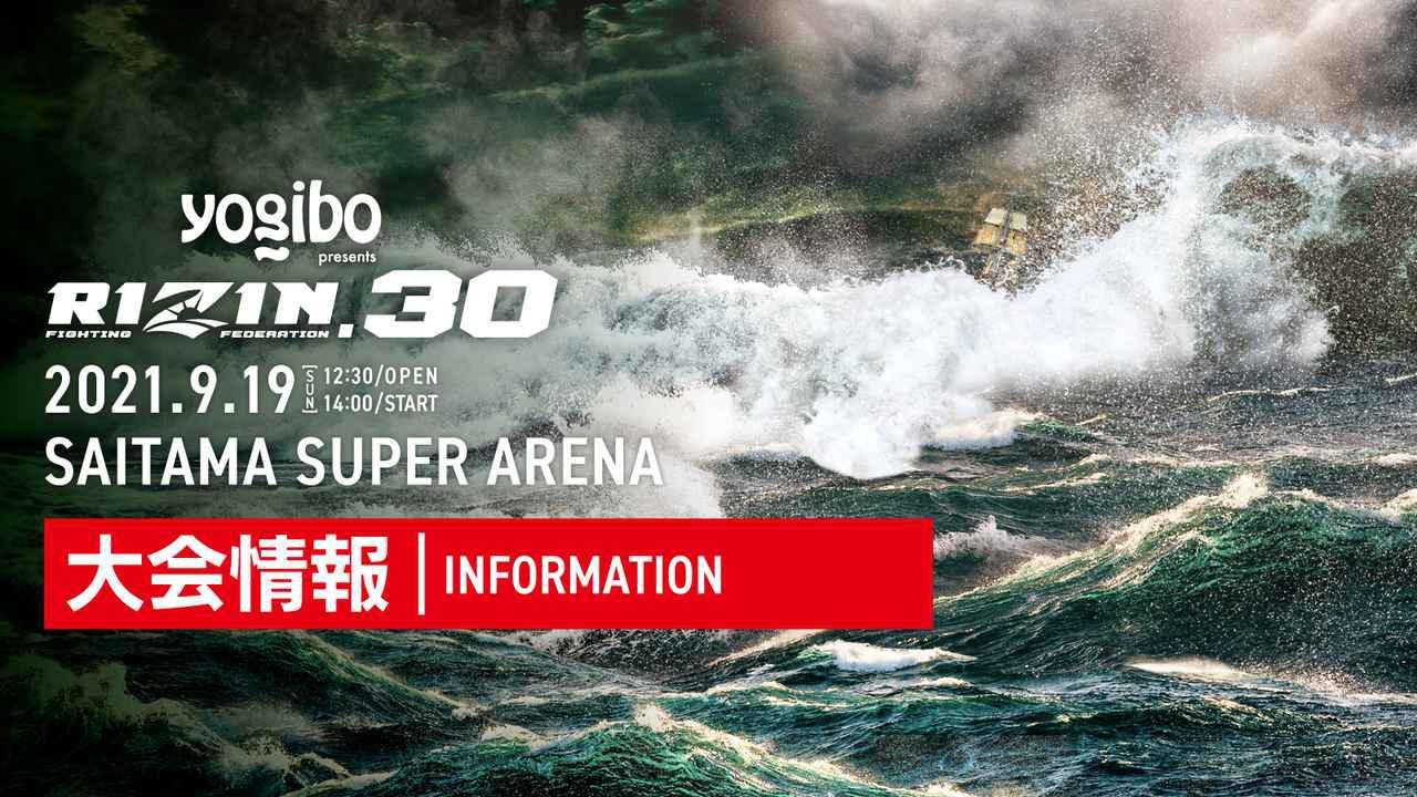 画像: Yogibo presents RIZIN.30 大会情報/チケット情報 - RIZIN FIGHTING FEDERATION オフィシャルサイト
