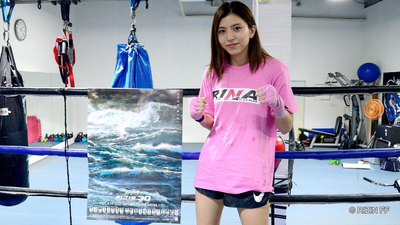 画像: ぱんちゃん「結果を残したい、KOを狙って行きたい」Yogibo presents RIZIN.30 公開練習 - RIZIN FIGHTING FEDERATION オフィシャルサイト