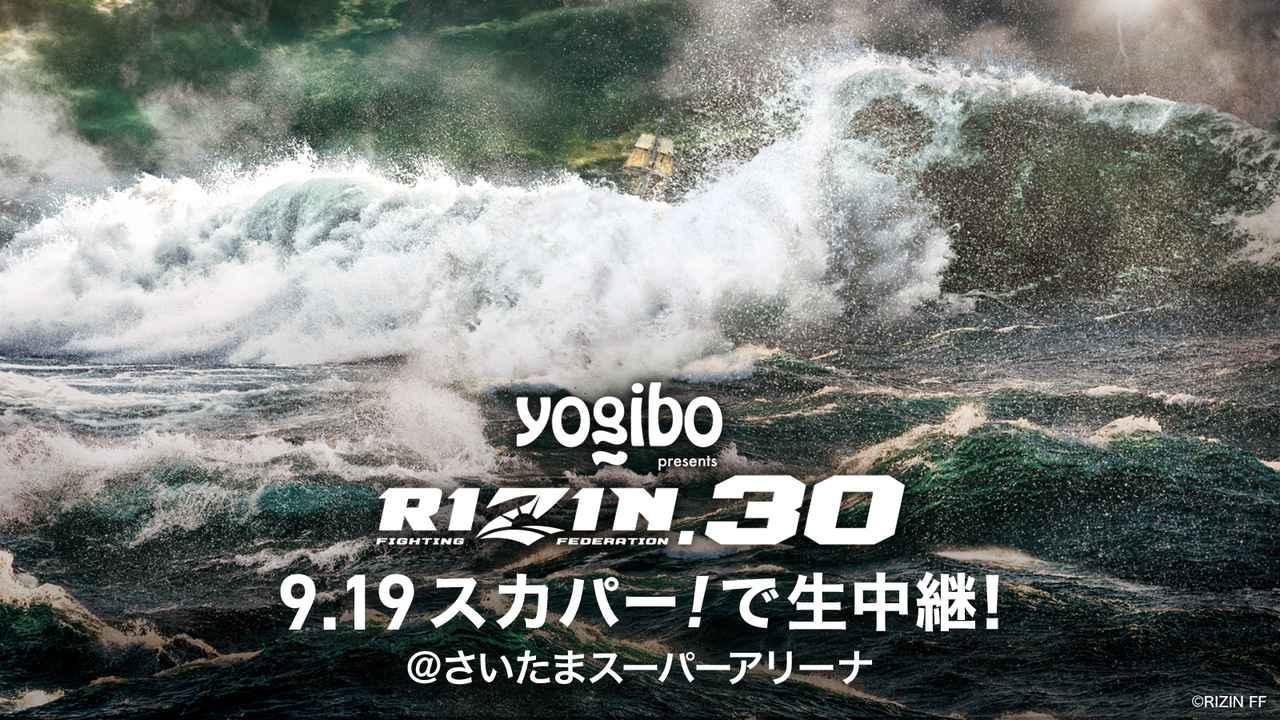 画像: RIZIN.30 スカパー!で完全生中継!|スカパー!