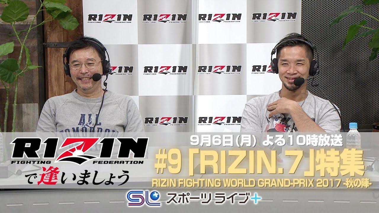 画像: 「RIZINで逢いましょう」〜RIZIN.7〜 by スカパー! | トレーラー youtu.be