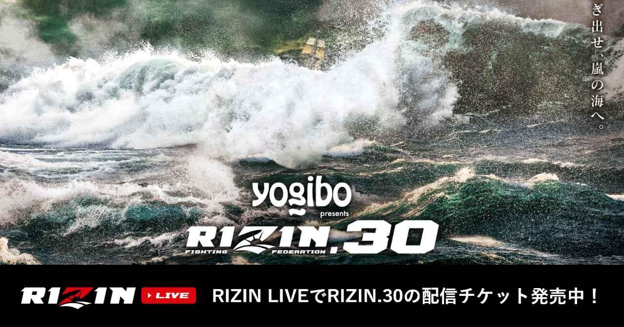 画像: RIZIN LIVE「Yogibo presents RIZIN.30」
