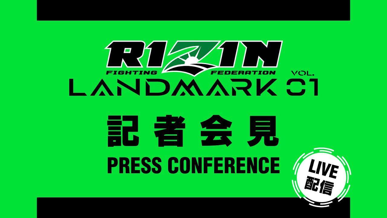 画像: RIZIN LANDMARK vol.1 / 記者会見 2021/09/10 youtu.be