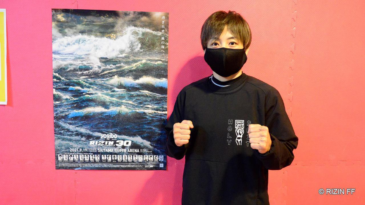 画像: 浜崎「判定には行きたくない、極めたい」Yogibo presents RIZIN.30 公開練習 - RIZIN FIGHTING FEDERATION オフィシャルサイト