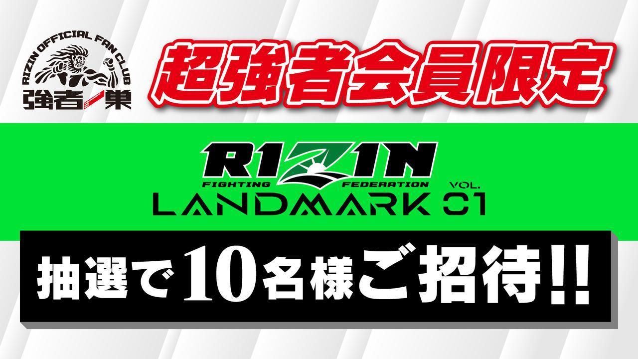 画像: 超強者会員限定!抽選で10名様を会場にご招待!RIZIN LANDMARK vol.1 - RIZIN FIGHTING FEDERATION オフィシャルサイト