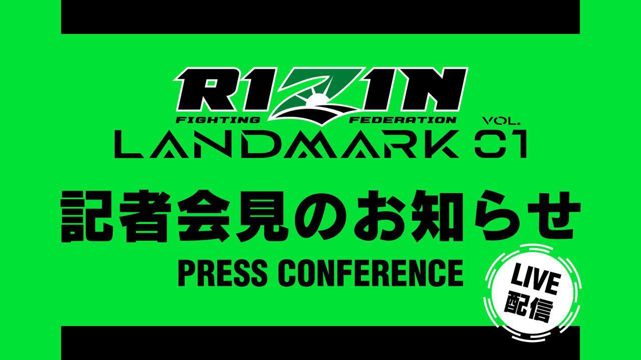 画像: 9/10(金)19時半よりYouTubeにてLIVE配信!RIZIN LANDMARK vol.1 記者会見のお知らせ - RIZIN FIGHTING FEDERATION オフィシャルサイト