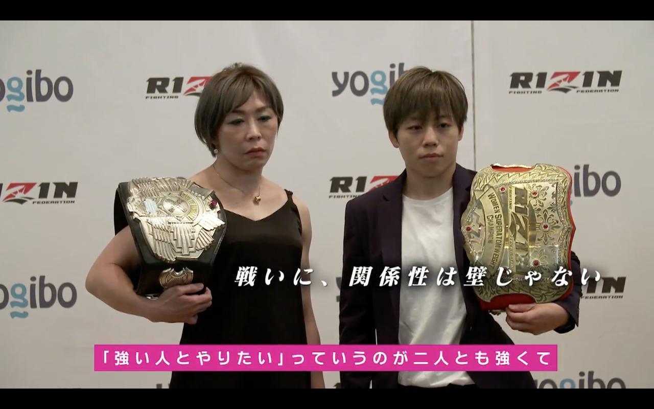 画像12: 浜崎vs.藤野、武田vs.矢地、フェザー級戦線に迫る!RIZIN CONFESSIONS #78 配信開始!
