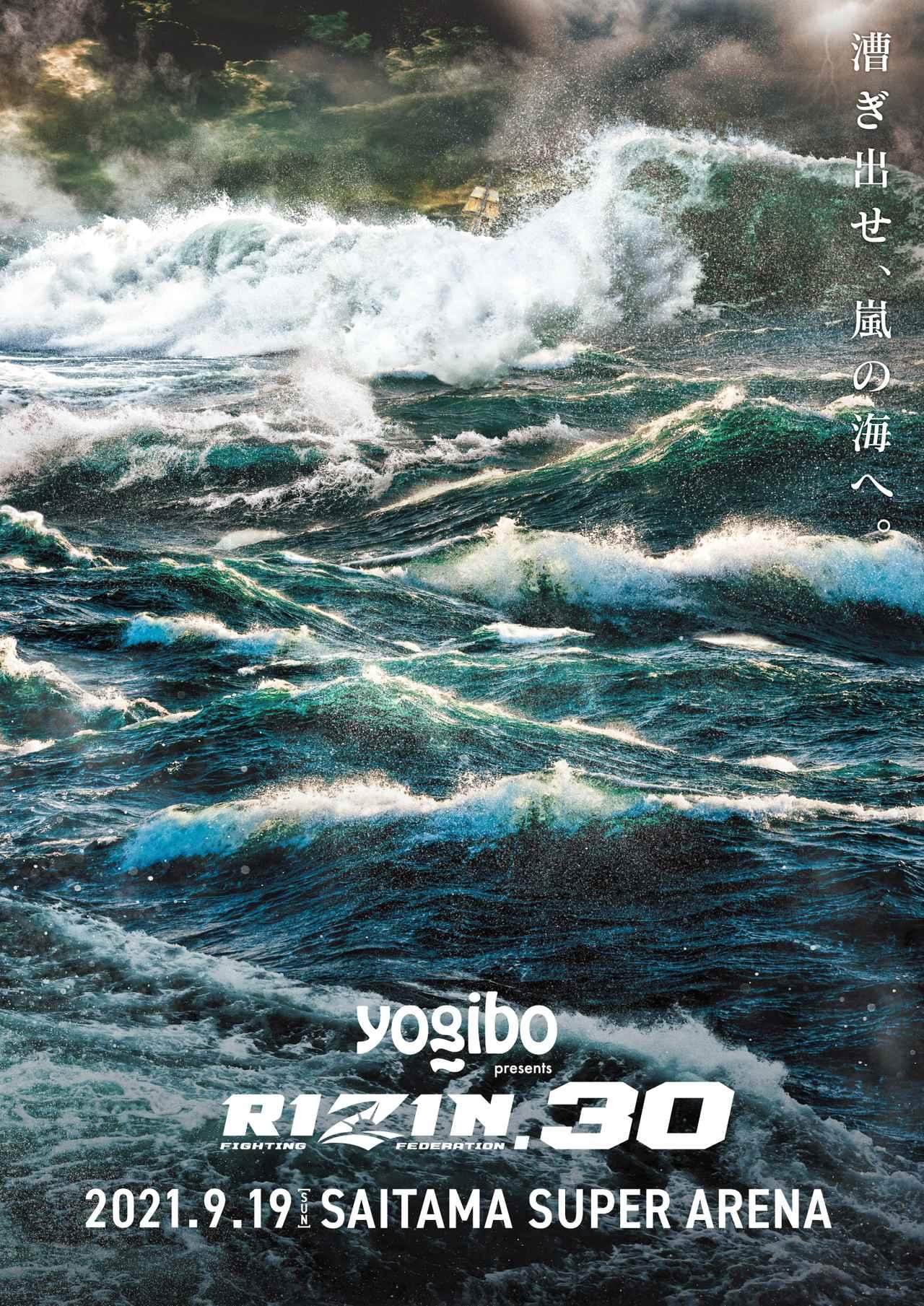 画像: 「Yogibo presents RIZIN.30」オリジナルマグネットシート ※画像はイメージです。