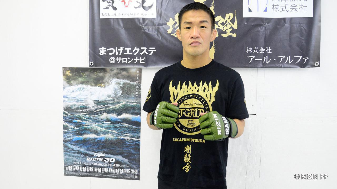 画像: 大塚「勝ちに行くならば自然としんどい試合展開になる」Yogibo presents RIZIN.30 公開練習 - RIZIN FIGHTING FEDERATION オフィシャルサイト