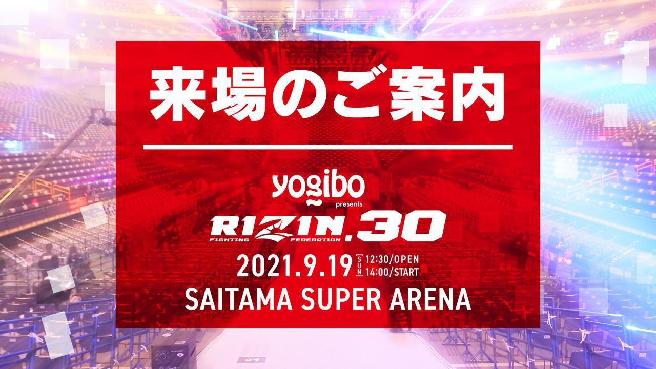 画像: 来場のご案内 Yogibo presents RIZIN.30 - RIZIN FIGHTING FEDERATION オフィシャルサイト