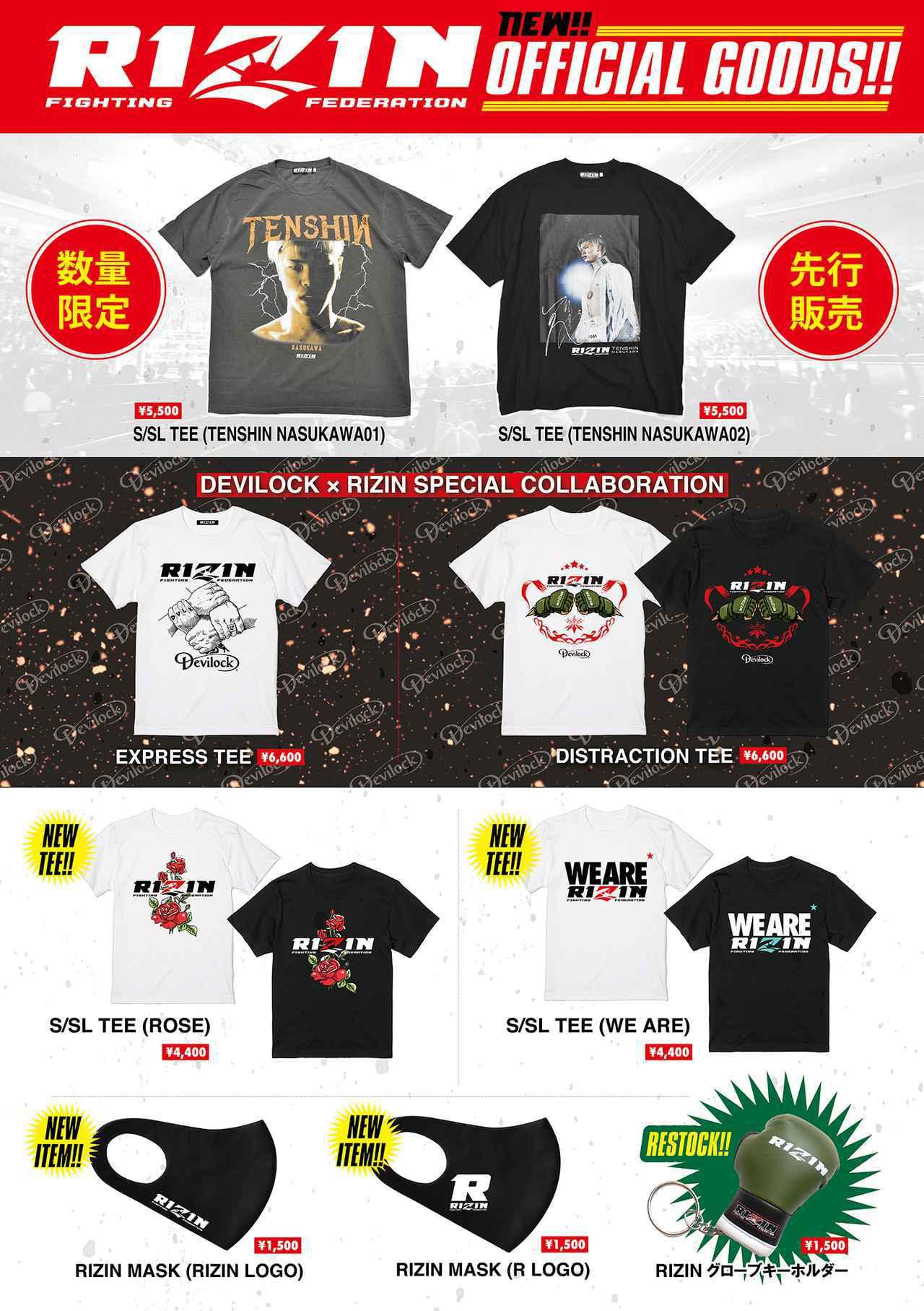 画像: RIZIN×DEVILOCKコラボTシャツ販売!那須川天心デザイン含む新作商品も!