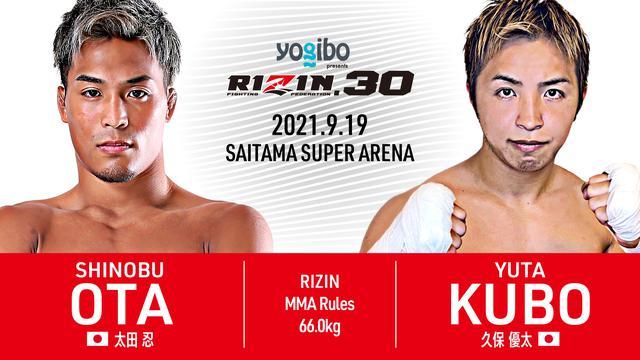 画像8: Yogibo presents RIZIN.30 試合結果一覧