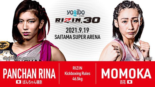 画像10: Yogibo presents RIZIN.30 試合結果一覧