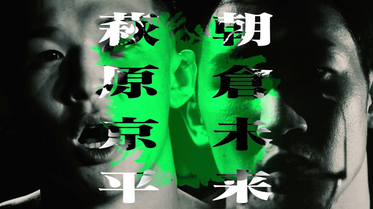 画像: 【Trailer】朝倉未来 vs. 萩原京平 / +WEED presents RIZIN LANDMARK vol.1 youtu.be