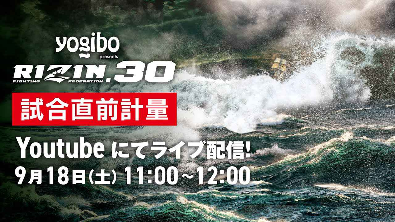 画像: Yogibo presents RIZIN.30 試合直前計量 youtu.be