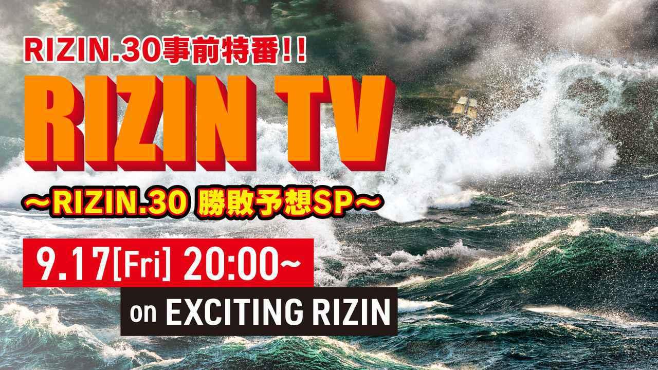 画像: 9/17(金)20時〜 事前特番「RIZIN TV〜RIZIN.30 勝敗予想〜SP」