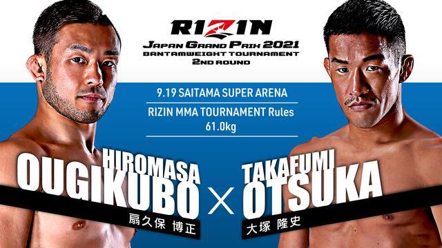 画像3: Yogibo presents RIZIN.30 試合結果一覧