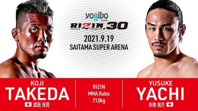 画像6: Yogibo presents RIZIN.30 試合結果一覧