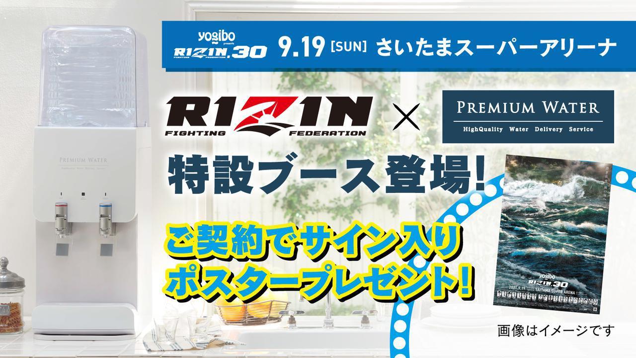 画像: 超豪華商品が当たる!「プレミアムウォーター×RIZIN」特別販売ブースがRIZIN.30さいたま大会に出店決定! jp.rizinff.com
