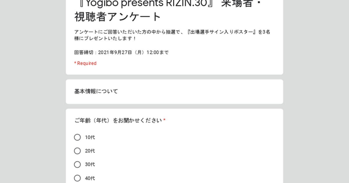 画像: 『Yogibo presents RIZIN.30』 来場者・視聴者アンケート