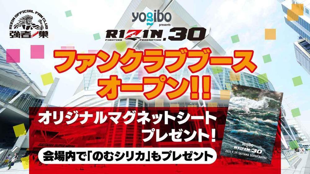 画像: Yogibo presents RIZIN.30 ファンクラブブースのご案内