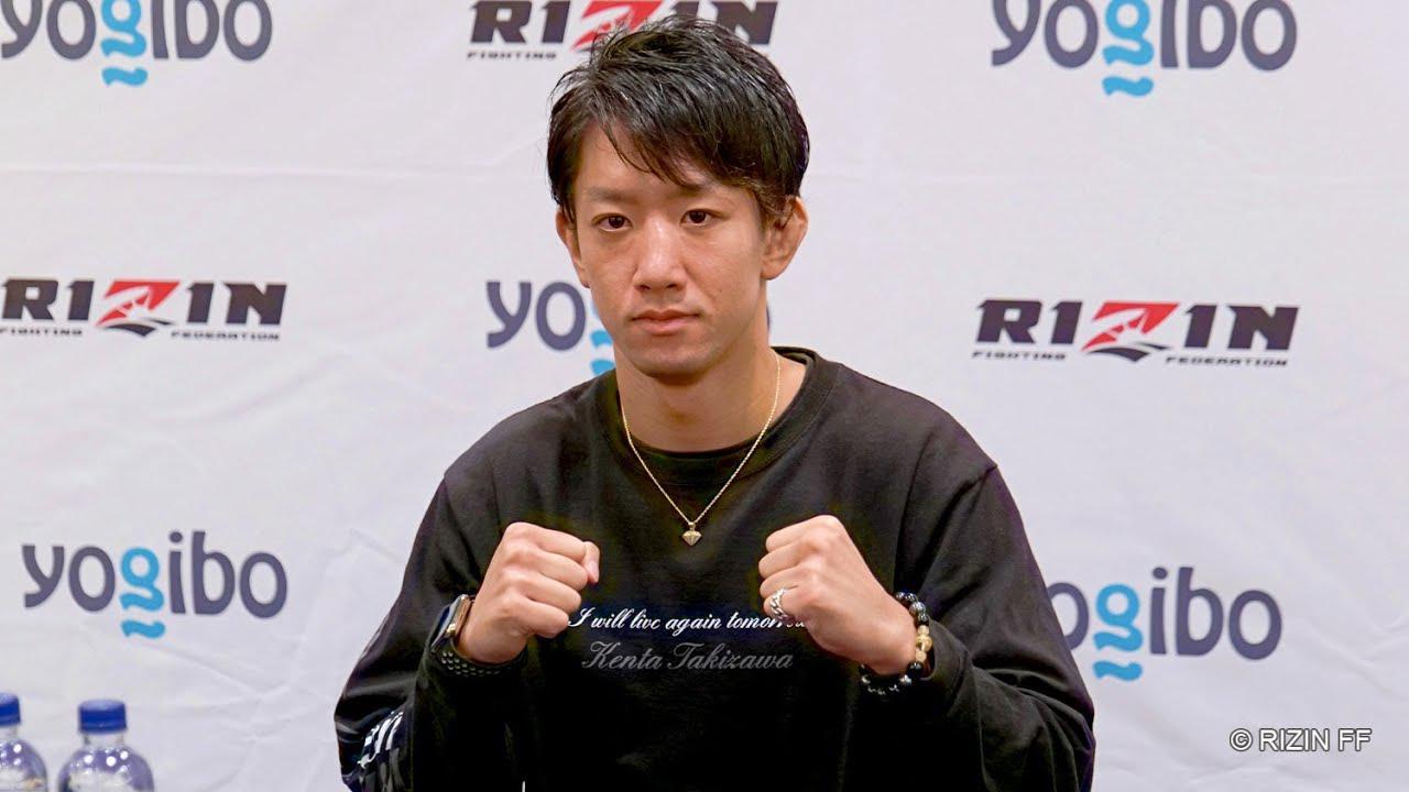 画像: 瀧澤謙太 試合前インタビュー Yogibo presents RIZIN.30 youtu.be