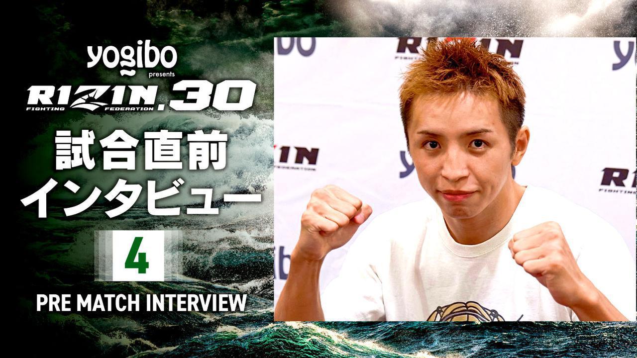 画像: 久保、太田、ぱんちゃん他 Yogibo presents RIZIN.30 試合前インタビュー Vol.4 - RIZIN FIGHTING FEDERATION オフィシャルサイト