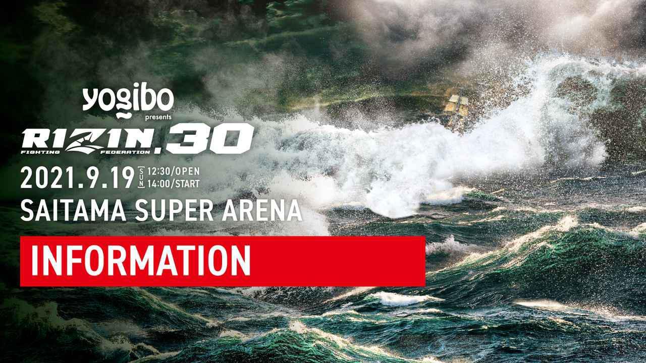 画像: Yogibo presents RIZIN.30 INFORMATION - RIZIN FIGHTING FEDERATION オフィシャルサイト