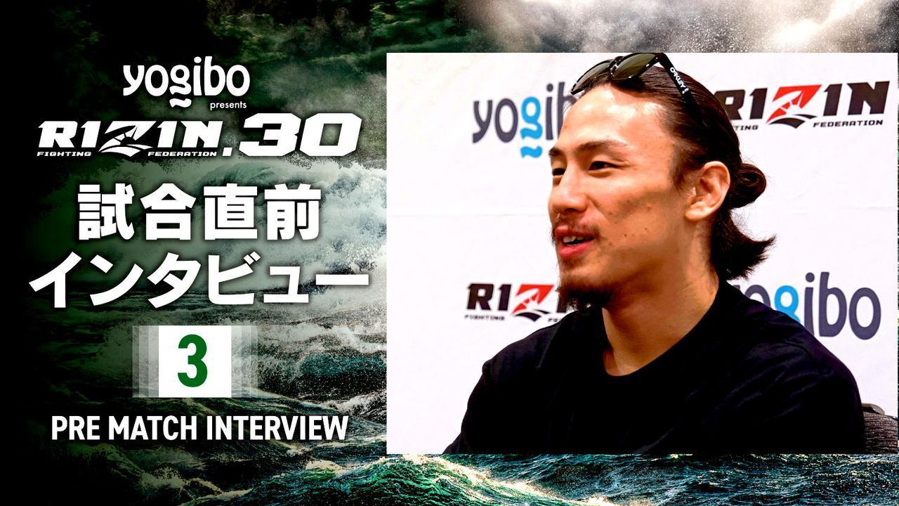 画像: 矢地、武田、浜崎他 Yogibo presents RIZIN.30 試合前インタビュー Vol.3 - RIZIN FIGHTING FEDERATION オフィシャルサイト