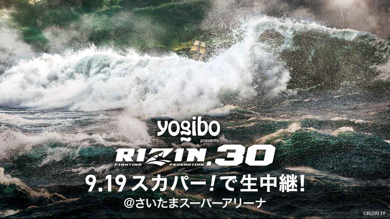 画像: 放送・配信情報 Yogibo presents RIZIN.30 - RIZIN FIGHTING FEDERATION オフィシャルサイト