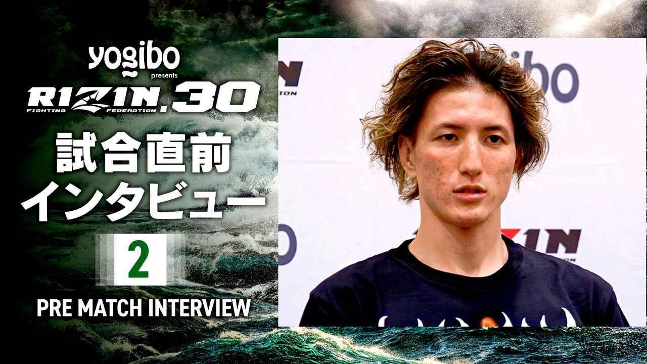 画像: 井上、金太郎、元谷、瀧澤 Yogibo presents RIZIN.30 試合前インタビュー Vol.2 - RIZIN FIGHTING FEDERATION オフィシャルサイト