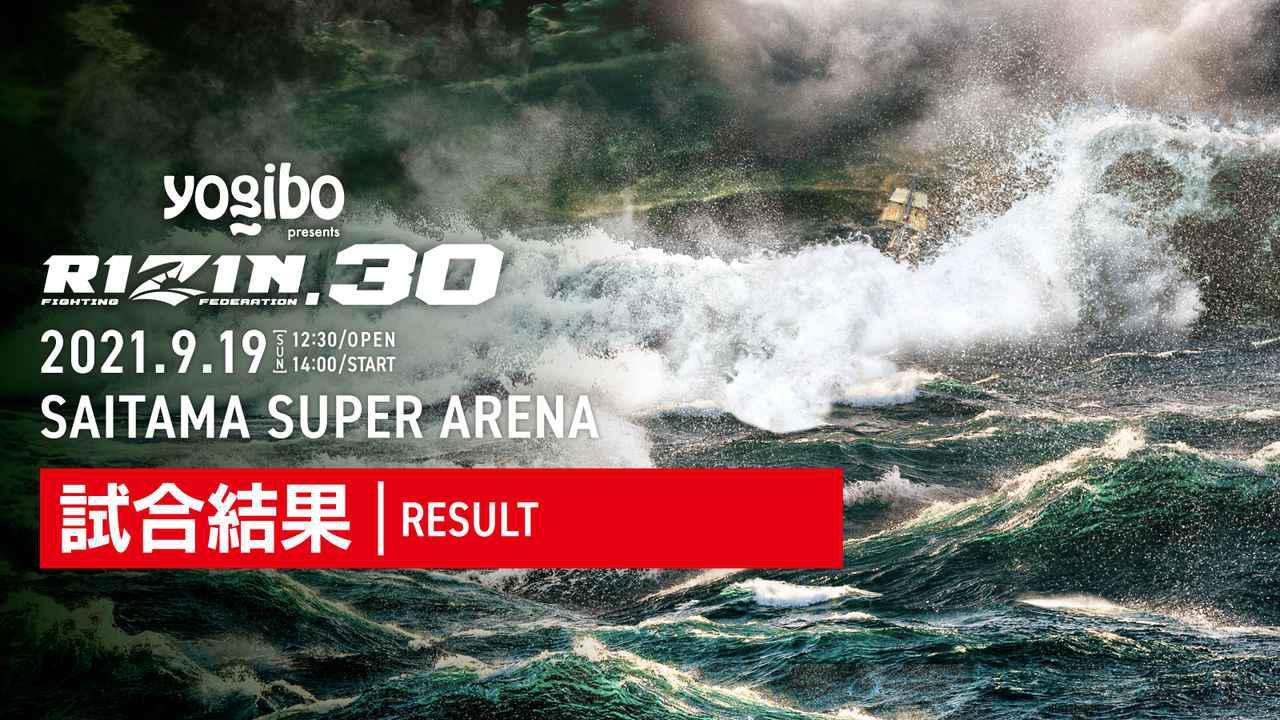 画像: Yogibo presents RIZIN.30 試合結果一覧 - RIZIN FIGHTING FEDERATION オフィシャルサイト