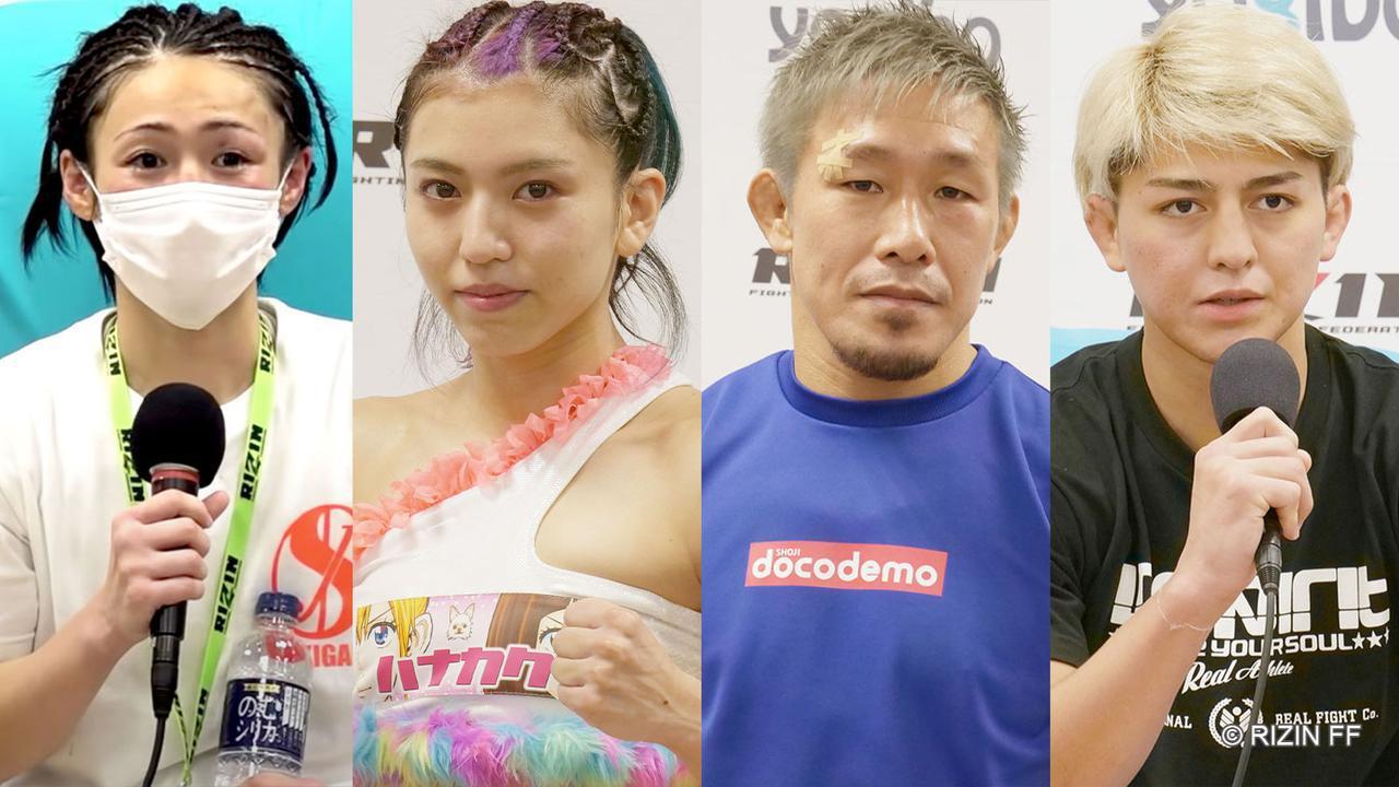 画像: 昇侍、鈴木、ぱんちゃん、百花 Yogibo presents RIZIN.30 試合後インタビュー vol.5 - RIZIN FIGHTING FEDERATION オフィシャルサイト