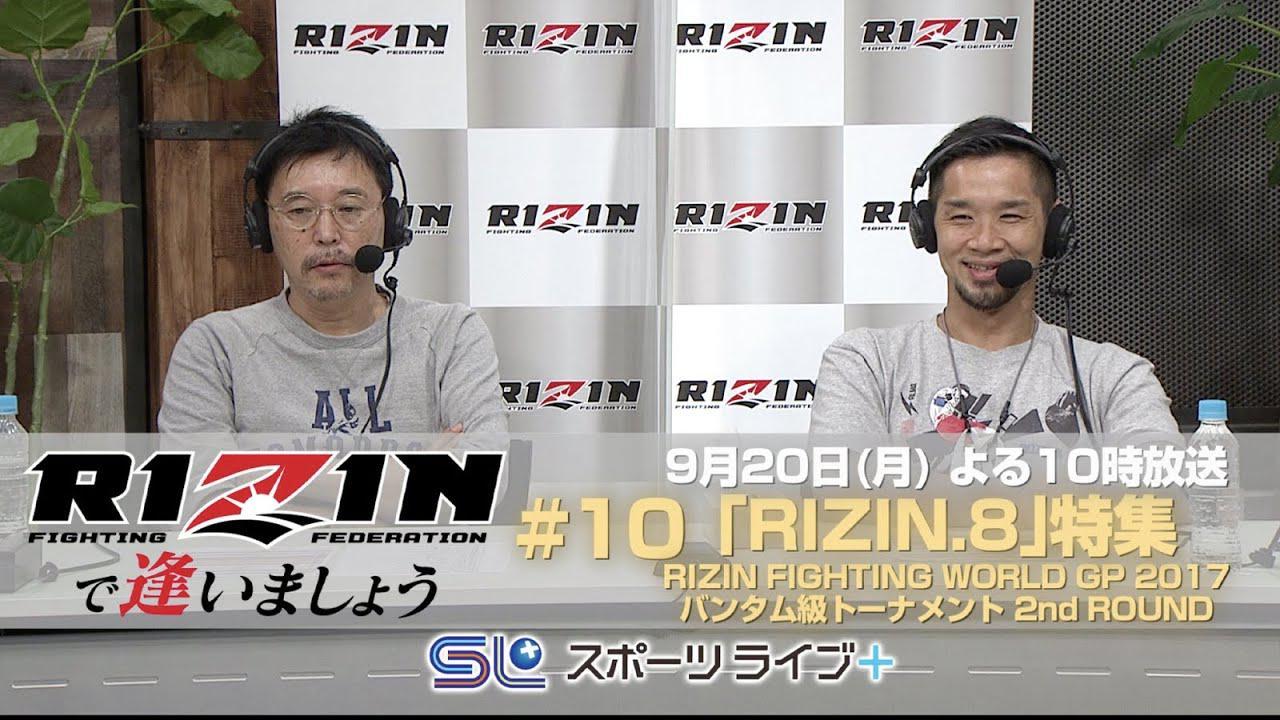 画像: 「RIZINで逢いましょう」〜RIZIN.8〜 by スカパー! | トレーラー youtu.be