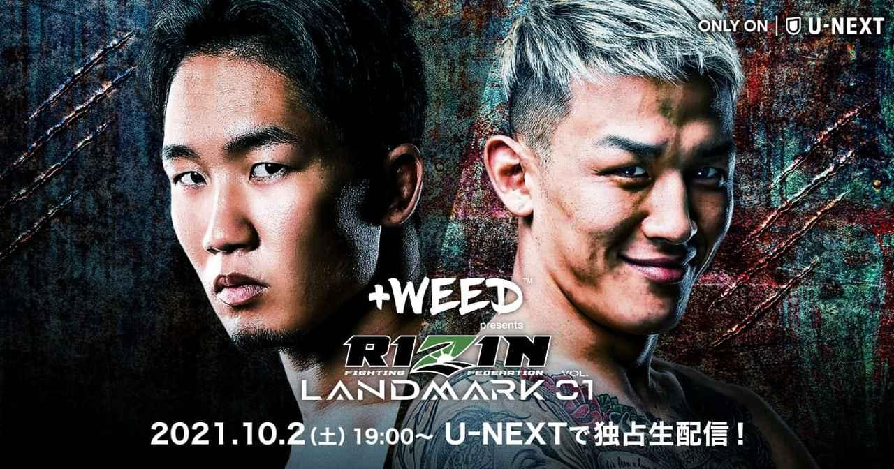 画像: 『+WEED presents RIZIN LANDMARK vol.1』U-NEXTで独占生配信!