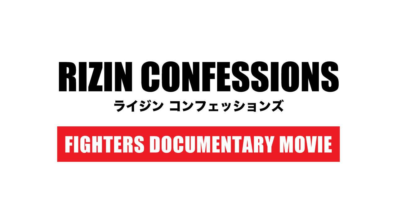 画像: RIZIN CONFESSIONS - RIZIN FIGHTING FEDERATION オフィシャルサイト