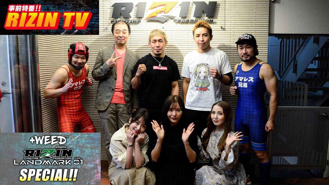画像: 【事前特番】RIZIN TV ~ RIZIN LANDMARK SP ~(2021/9/28) / ゲスト:昇侍、久保優太 youtu.be