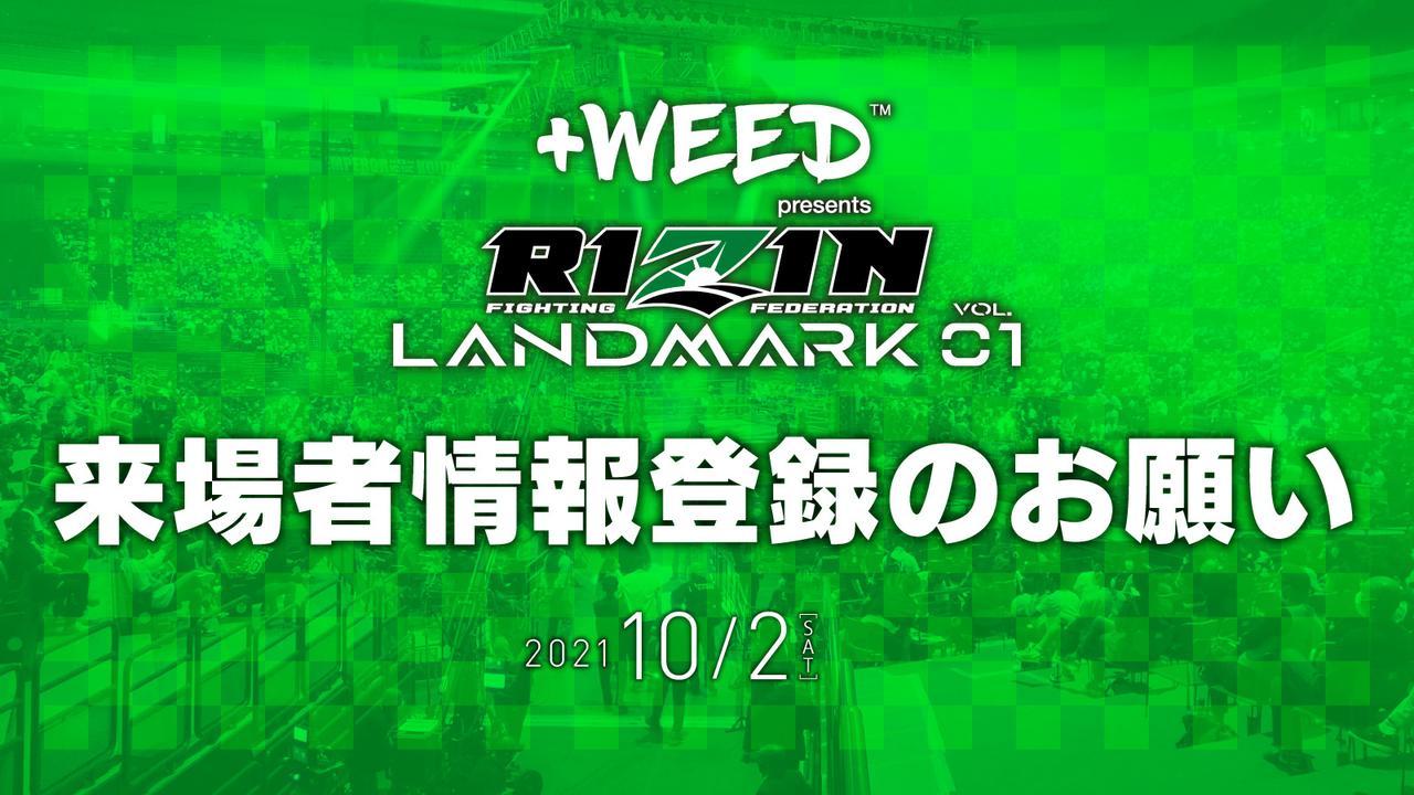 画像: +WEED presents RIZIN LANDMARK vol.1 来場者情報登録フォーム