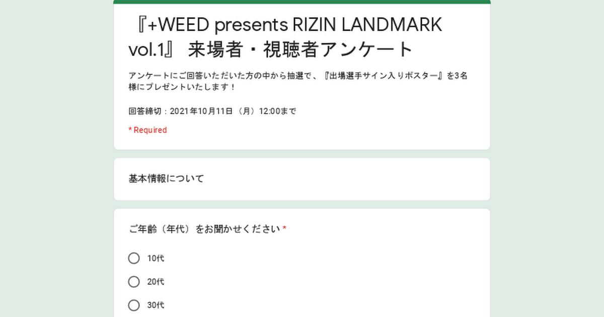 画像: 『+WEED presents RIZIN LANDMARK vol.1』 来場者・視聴者アンケート