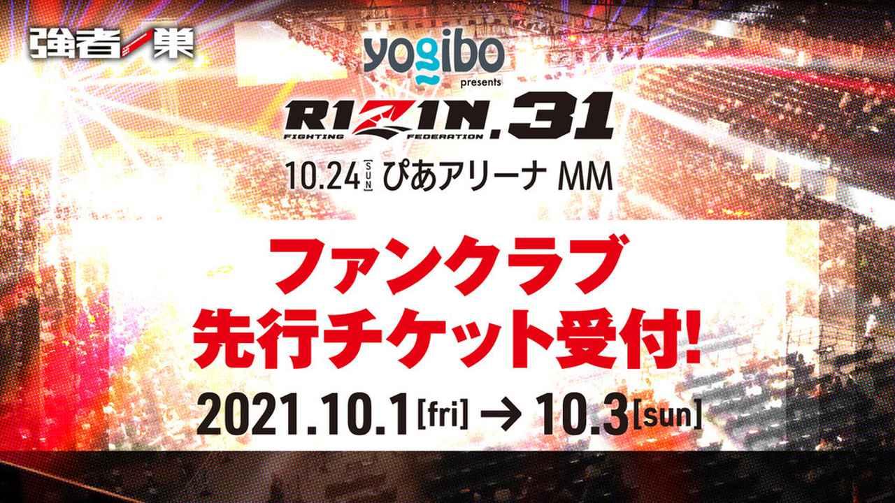 画像: Yogibo presents RIZIN.31 ファンクラブ先行チケット受付!