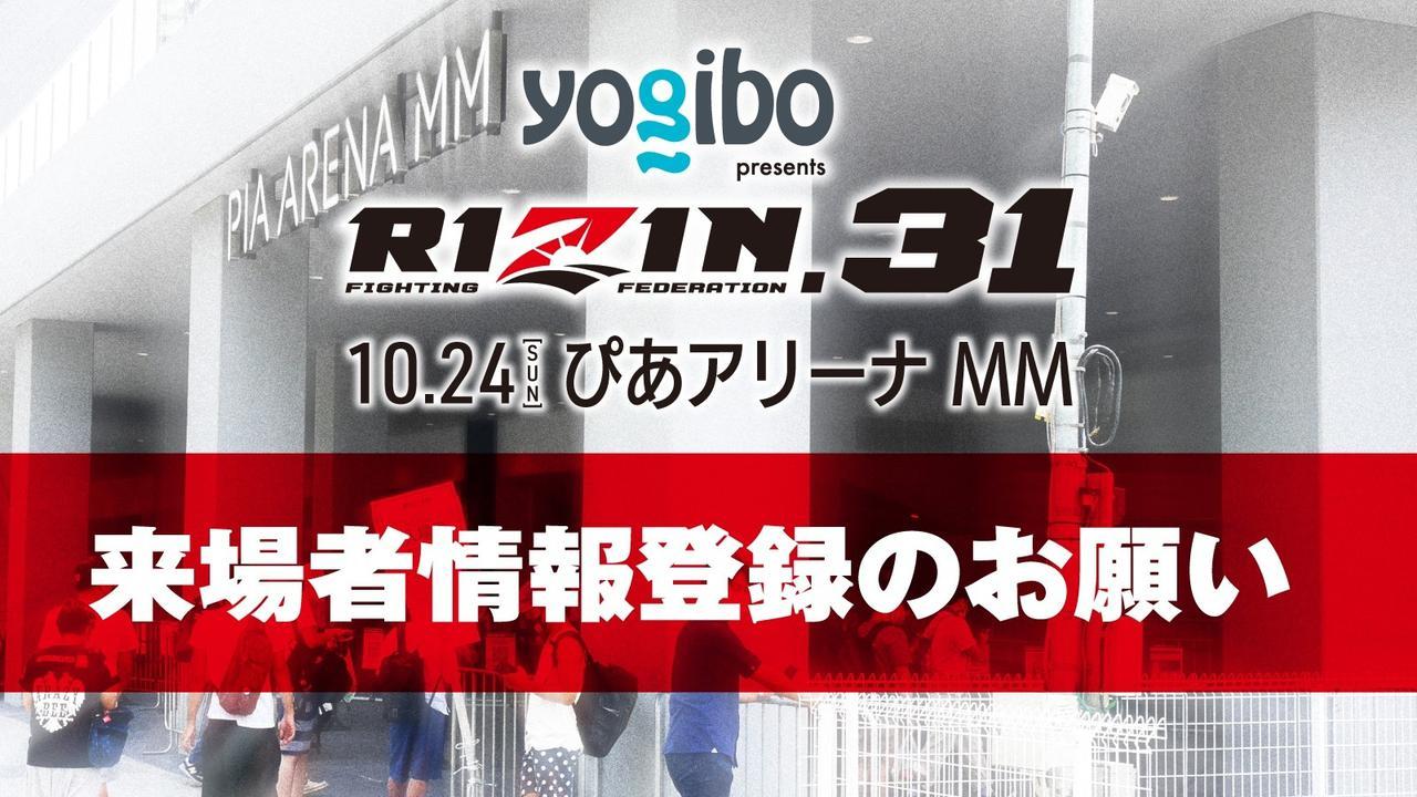画像: Yogibo presents RIZIN.31 横浜大会 来場者情報登録フォーム